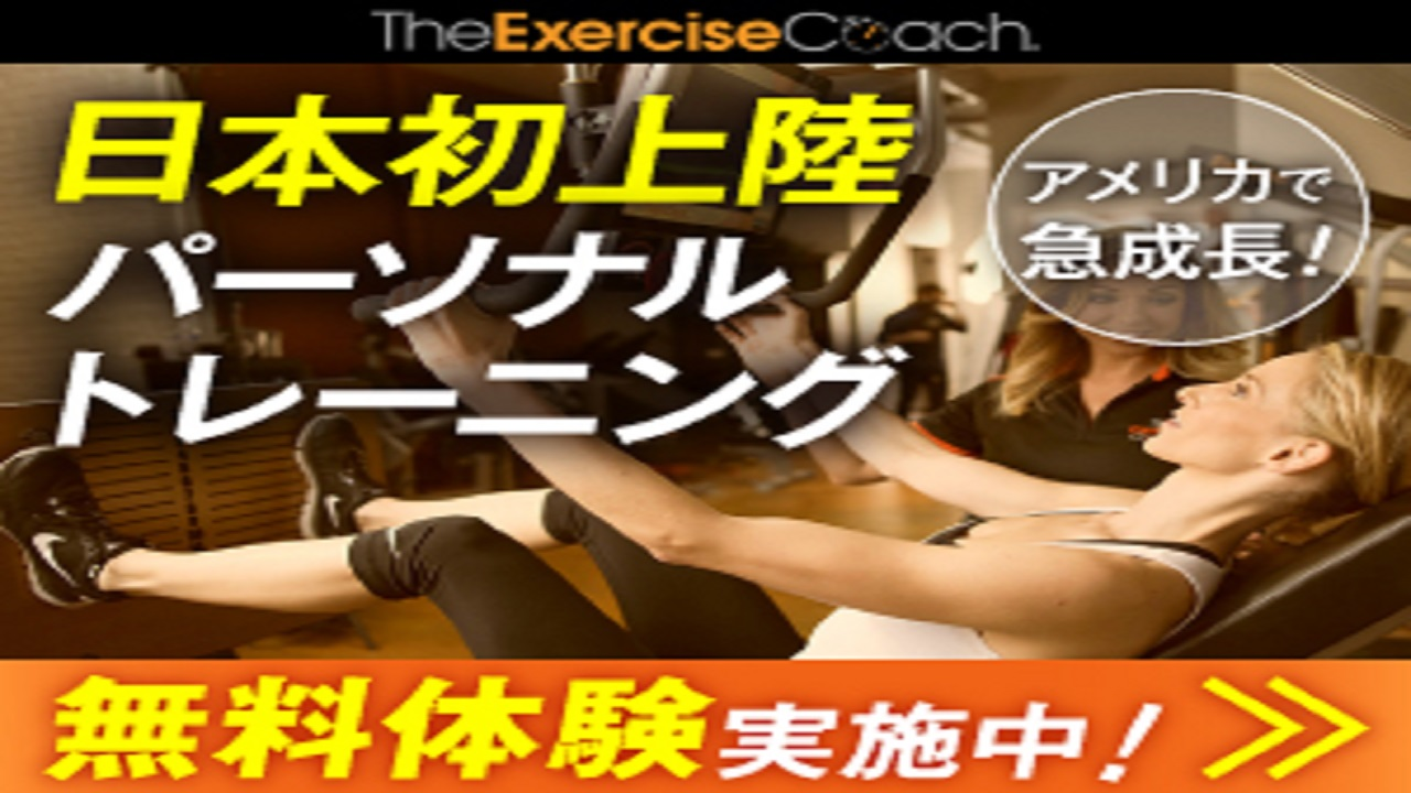 exercisecoach エクササイズコーチ