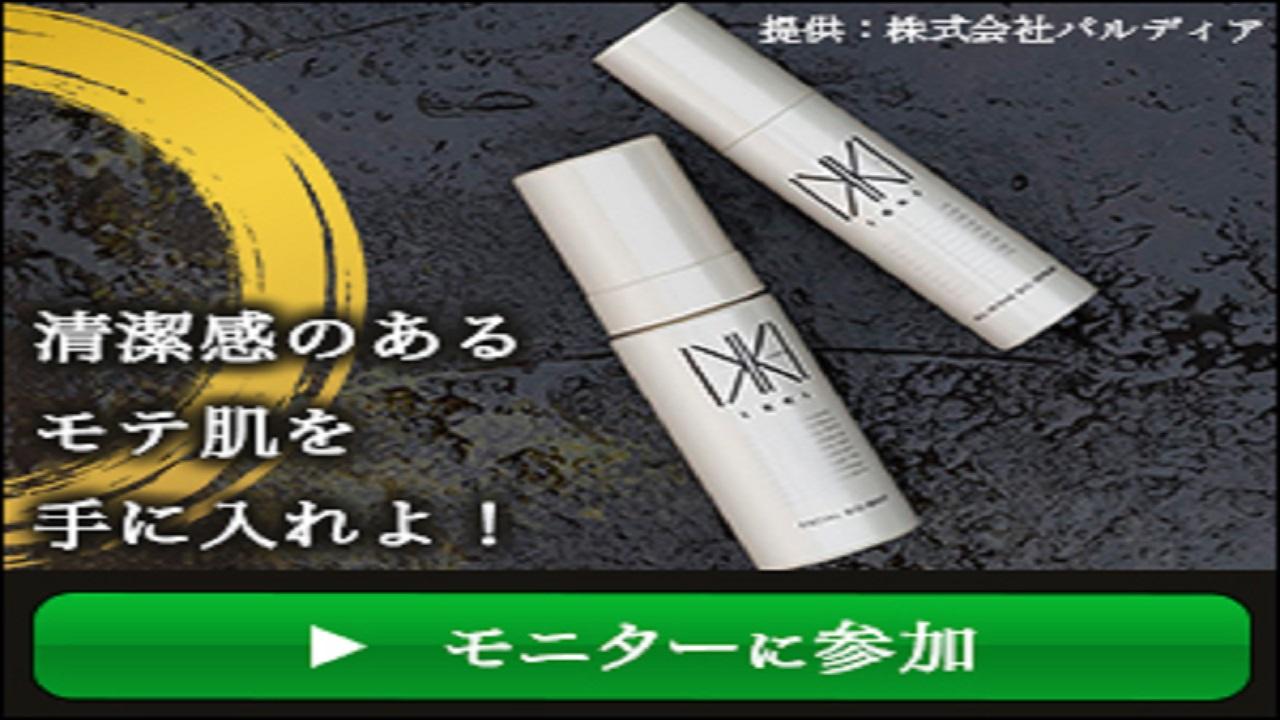 IKKI 500円モニター