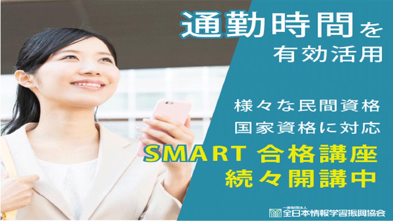 SMART合格対策講座
