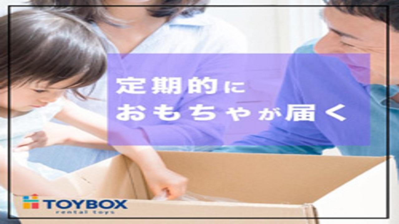 TOYBOX トイボックス