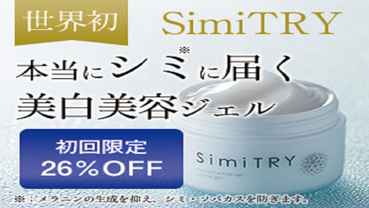 SimiTRY シミトリー