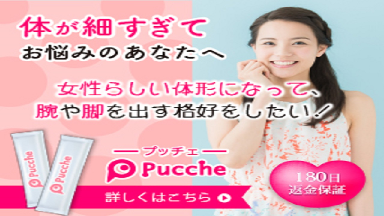 Pucche プッチェ