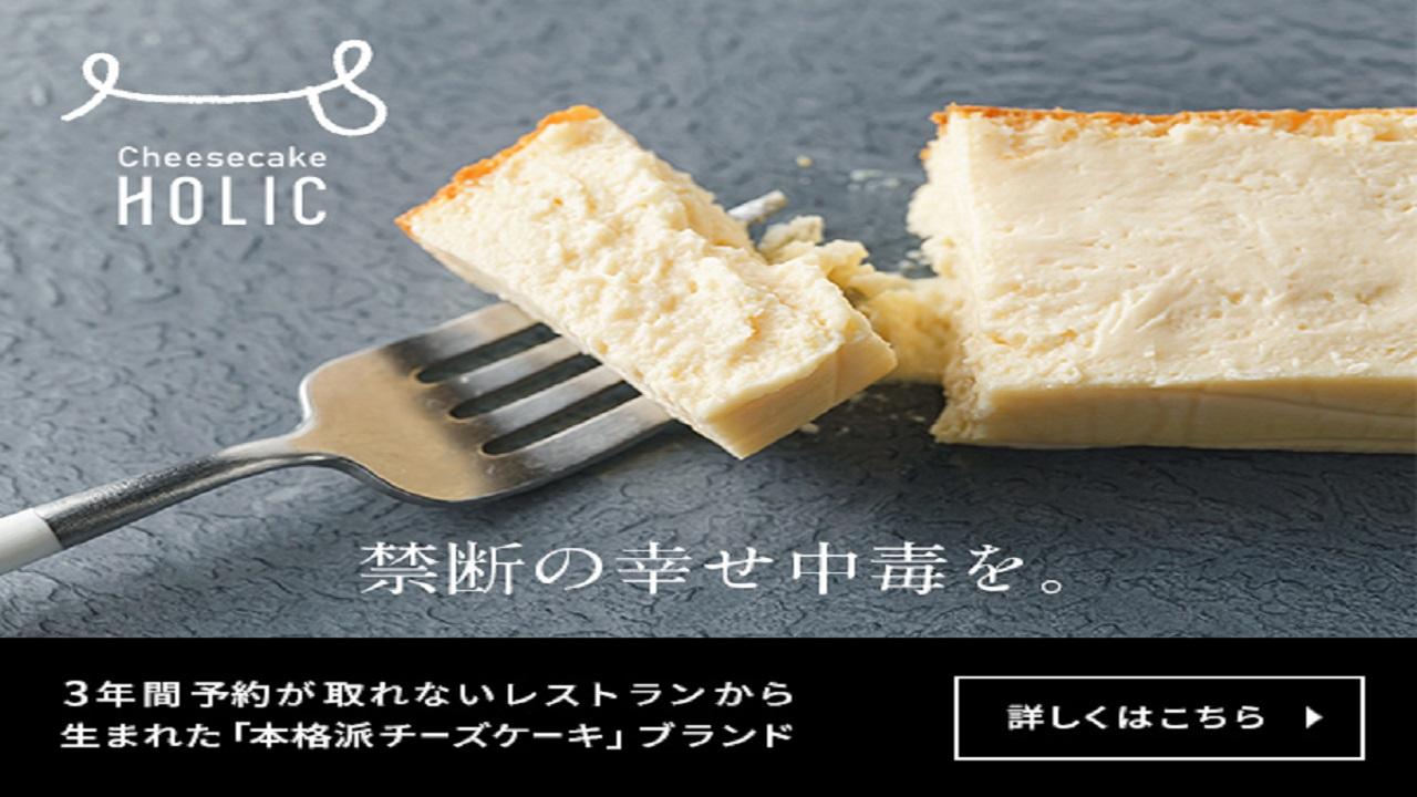 Cheesecake HOLIC(チーズケーキ ホリック)