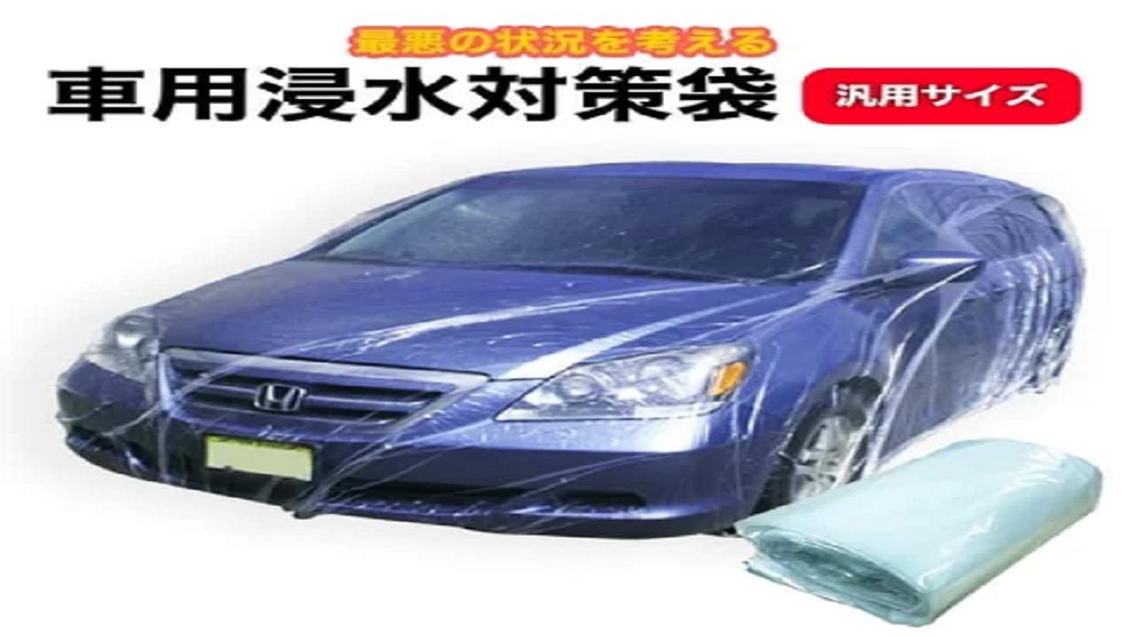 車用浸水対策袋