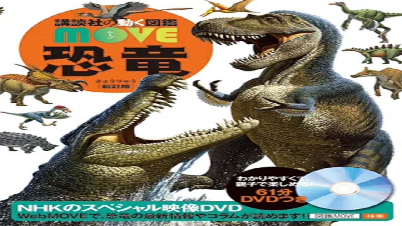 動く図鑑MOVE 恐竜