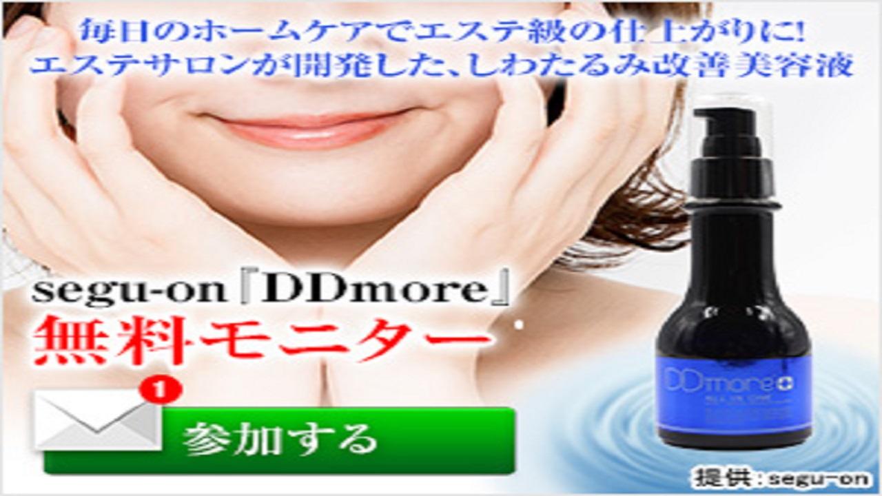 DDmore美容液
