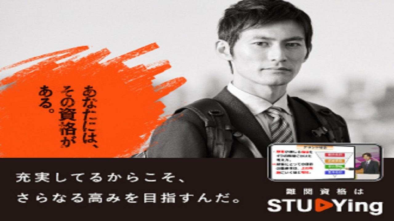 STUDYing スタディング