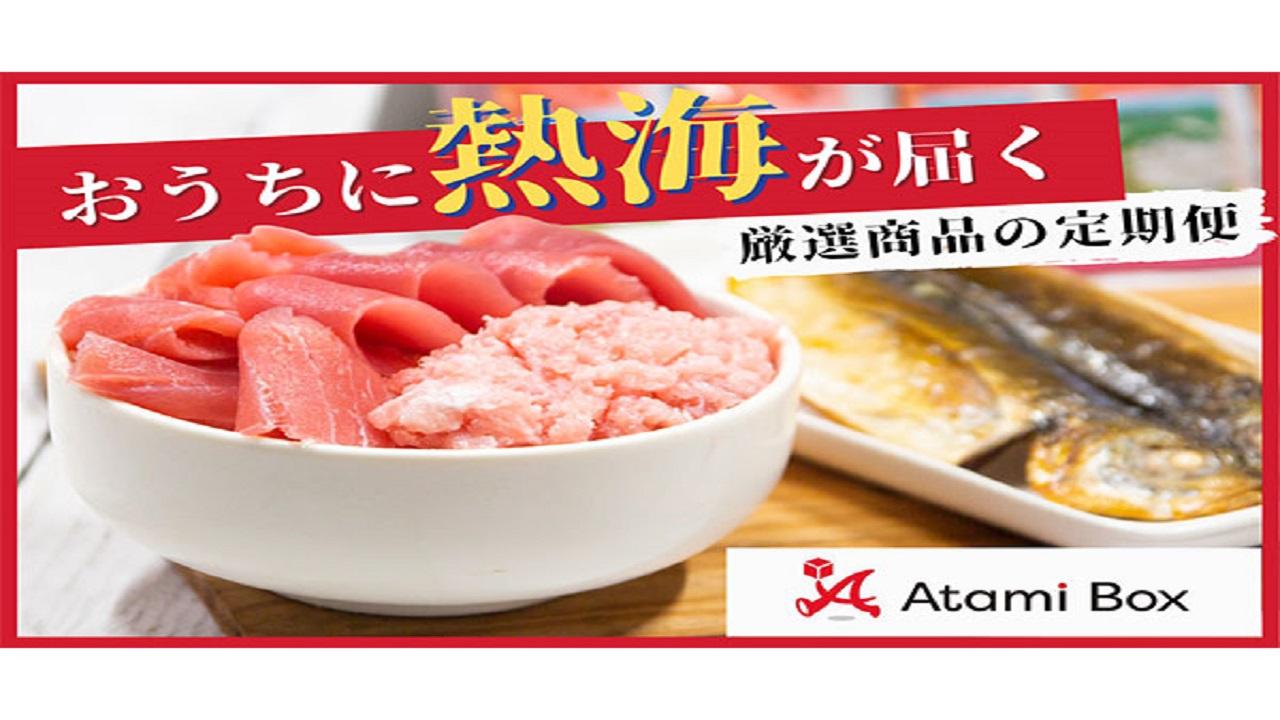 Atami Box(熱海ボックス)