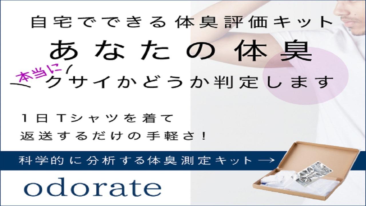 odorate(オドレート)